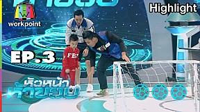 หัวหน้าห้าขวบ | EP.3 | ภารกิจที่ 4 ช่วยกันผ่านด่าน เพื่อนำลูกฟุตบอลไปให้หัวหน้าเตะเข้าโกล