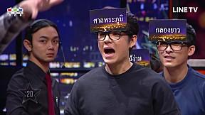 HOLLYWOOD GAME NIGHT THAILAND | EP.10 | ก้อง, นิว, บุ๊คโกะ VS มิ้นต์, อ้วน,ผัดไท [5\/6]