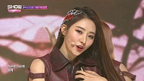 Show Champion EP.272 DreamCatcher -You and I