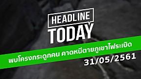 HEADLINE TODAY - พบโครงกระดูกคน คาดหนีตายภูเขาไฟระเบิด