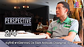 Perspective | อนุศักดิ์ พาณิชยากรณ์ De Siam EP.2  [2\/4]