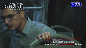 Trailer Bangkok Ghost Stories เรื่อง รถเมลล์เที่ยวสุดท้าย   Bus Station ตัวที่ 1