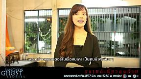 แพน นันท์ปภัทร สาวน้อยหน้าหวาน ที่ชิน ชินวุฒิ แอบมองและรอที่จะเจอใน \