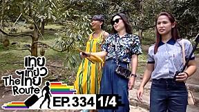 เทยเที่ยวไทย The Route | ตอน 334 | พาเที่ยว สวนละไม จ.ระยอง [1\/4]