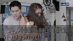 Highlight Club Friday The Series 10 รักนอกใจ ตอน ตัวประกอบ EP1