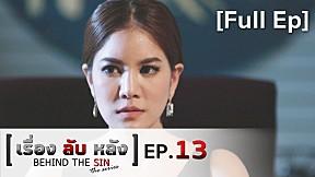 เรื่องลับหลัง BEHIND THE SIN THE SERIES | EP.13 เรื่องฉาวโฉ่ [FULL EP]