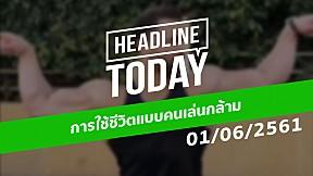 HEADLINE TODAY - การใช้ชีวิตแบบคนเล่นกล้าม