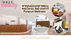 #VOGUEaddress - Panpuri Wellness พาคุณผ่อนคลายแบบครบวงจร 360 องศา ใจกลางกรุงเทพ!