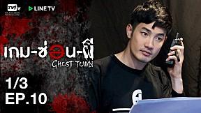 Ghost town เกม-ซ่อน-ผี | เมื่อบุ๋ม ปนัดดา เจอวิญญาณลึกลับที่ตายในคุกร้าง ! EP.10 [1\/3]