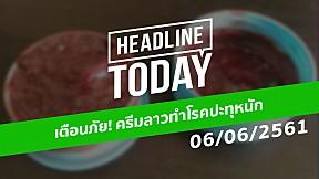 HEADLINE TODAY - เตือนภัย! ครีมลาวทำโรคปะทุหนัก