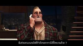 Incredibles 2 คลิปพิเศษ | Elastigirl
