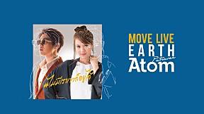 เทปบันทึกภาพ Move Live: Earth & Atom #ไม่มีเราเขาก็อยู่ได้