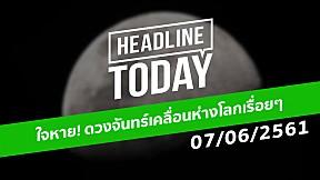 HEADLINE TODAY - ใจหาย! ดวงจันทร์เคลื่อนห่างโลกเรื่อยๆ