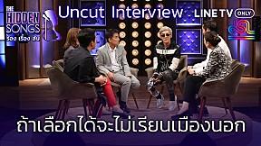UNCUT Interview | ถ้าเลือกได้ จะไม่เรียนเมืองนอก | The Hidden Songs ร้อง เรื่อง ลับ EP.9
