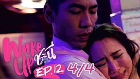 Wake Up ชะนี The Series | EP.12 [4\/4]