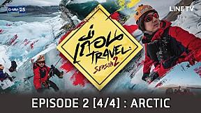 เถื่อน Travel Season 2 ตอน Arctic ขั้วโลกเหนือสองฤดู EP.2 [4\/4]