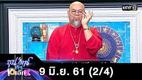 ซุป\'ตาร์ท้า OX (2\/4) END| 9 มิ.ย. 61
