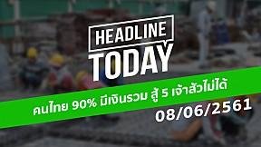 HEADLINE TODAY - คนไทย 90% มีเงินรวม สู้ 5 เจ้าสัวไม่ได้