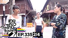 เทยเที่ยวไทย The Route | ตอน 335 | พาเที่ยว เมืองเก่า จ.ระยอง [2\/4]