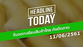 HEADLINE TODAY - จีนจดทะเบียนสินค้าไทย กันตีตลาด