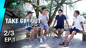 Take Guy Out  SS 3 Reality Trip 1   EP.1 เกาะสวาท หาดสีรุ้ง [2\/3] (16 มิ.ย. 61)