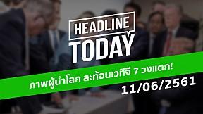 HEADLINE TODAY - ภาพผู้นำโลก สะท้อนเวทีจี 7 วงแตก!