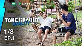 Take Guy Out  SS 3 Reality Trip 1 | EP.1 เกาะสวาท หาดสีรุ้ง [1\/3] (16 มิ.ย. 61)