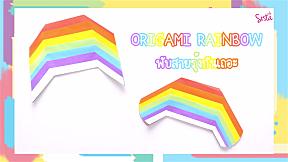 [D.I.Y] ORIGAMI RAINBOW พับสายรุ้งกันเถอะ!