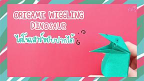 [D.I.Y] ORIGAMI WIGGLING DINOSAUR ไดโนเสาร์ขยับปากได้!