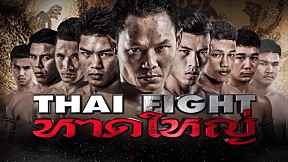 Thai Fight หาดใหญ่