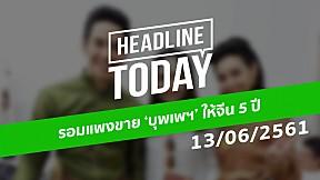 HEADLINE TODAY - รอมแพงขาย 'บุพเพฯ' ให้จีน 5 ปี