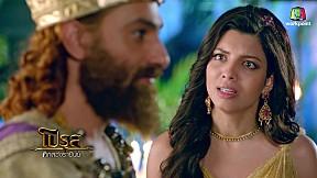 ศึกสองราชันย์ โปรุส vs อเล็กซานเดอร์ | EP.82 | 15 มิ.ย. 61 [2\/3]
