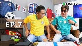 บราซิลและเยอรมัน สองยักษ์กับนัดแรกในฟุตบอลโลก 2018  l โหดจัดรัสเซีย EP.7