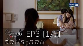 Club Friday The Series 10 รักนอกใจ ตอน ตัวประกอบ EP3 [1\/5]