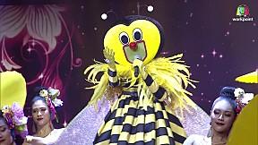หน้ากากผึ้ง   EP.19    THE MASK SINGER หน้ากากนักร้อง 4