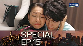 Special รูปทอง EP.15