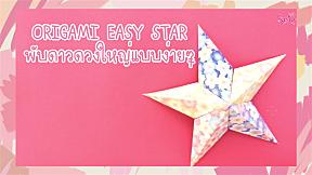 [D.I.Y] ORIGAMI EASY STAR ! พับดาวแบบง่ายๆ