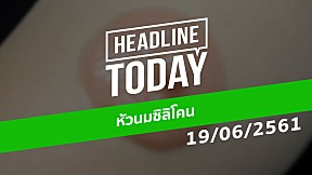 HEADLINE TODAY - หัวนมซิลิโคน