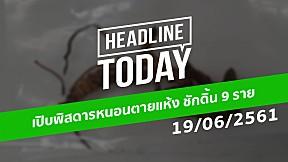 HEADLINE TODAY - เปิบพิสดารหนอนตายแห้ง ชักดิ้น 9 ราย