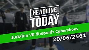 HEADLINE TODAY - สัมผัสโลก VR กับรองเท้า Cybershoes