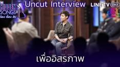 UNCUT Interview | เพื่ออิสรภาพ | The Hidden Songs ร้อง เรื่อง ลับ EP.10