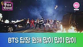 [FANs NIGHT BTS Ep.12] BTS:防彈少年團  Fan\'s Night Last episode