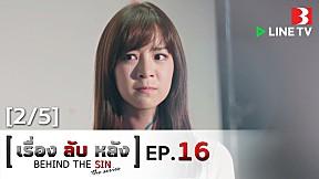 เรื่องลับหลัง BEHIND THE SIN THE SERIES | EP.16 เรื่องร้าวฉาน [2\/5]