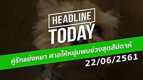 HEADLINE TODAY - คู่รักแย่งหมา ศาลให้หนุ่มพบช่วงสุดสัปดาห์
