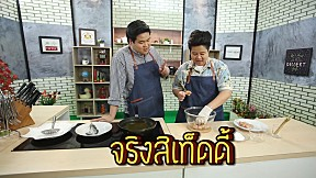 Holiday Cooking By Yingsak | EP.48 [FULL EP]