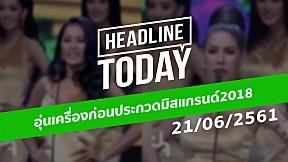 HEADLINE TODAY - อุ่นเครื่องก่อนประกวดมิสแกรนด์2018