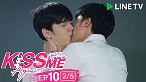 Kiss Me Again จูบให้ได้ถ้านายแน่จริง | EP.10 [2\/5]