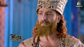 ศึกสองราชันย์ โปรุส vs อเล็กซานเดอร์   EP.91   28 มิ.ย. 61 [3\/3]