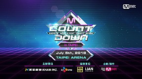 M COUNTDOWN in TAIPEI (演出名單Ver.)