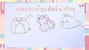 [D.I.Y] DRAWING CUTE ANIMAL ! สอนวาดรูปสัตว์น่ารักๆ